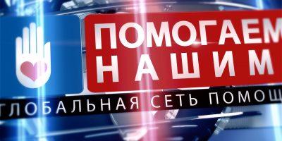 Pomogaem Nashim - global russian support network. Помогаем Нашим!
