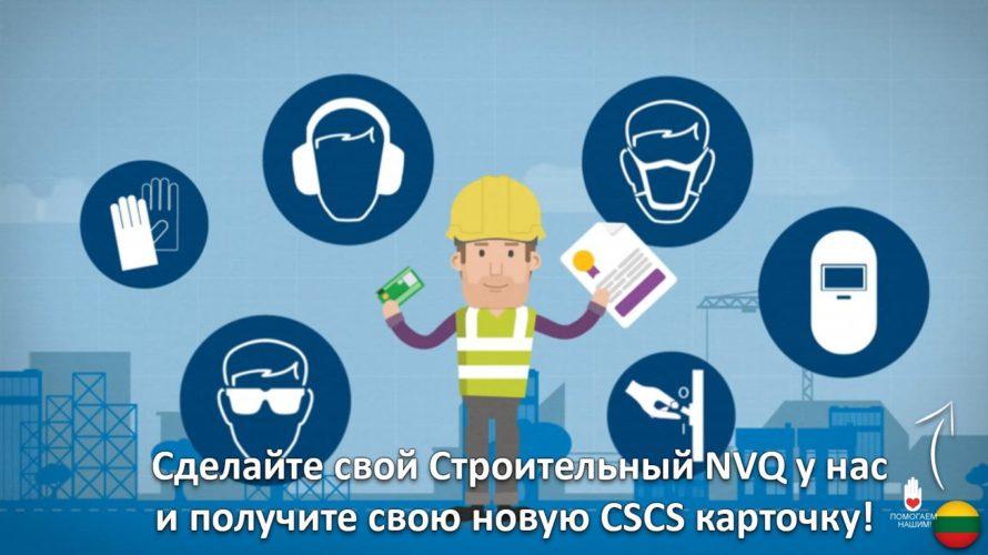 Строительный NVQ для CSCS карт
