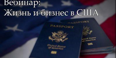 Бесплатный вебинар: Жизнь и бизнес в США