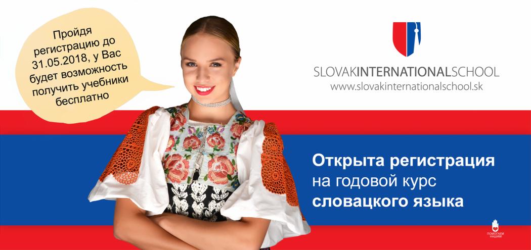 Языковая школа в Словакии