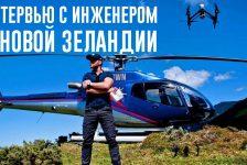 Видео: жизнь русского инженера в Новой Зеландии