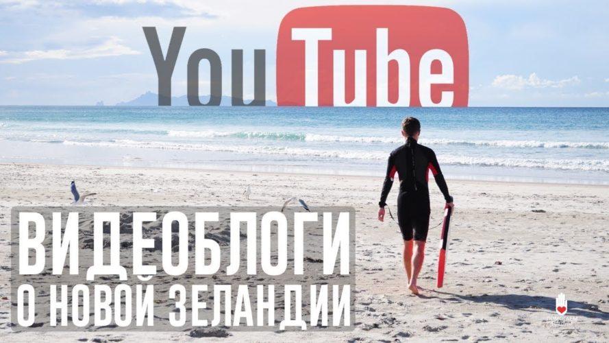 Русскоязычные видеоблоги и видеоблогеры в Новой Зеландии