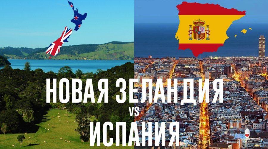 Где лучше: в Испании или в Новой Зеландии?