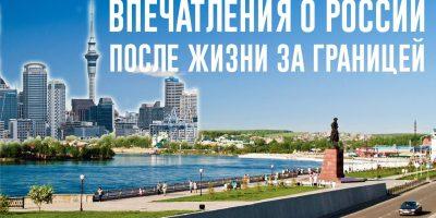 Впечатления о России и Иркутске после жизни в Новой Зеландии