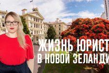 Жизнь русского юриста в Новой Зеландии