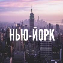 Логотип группы (Нью-Йорк)